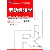 劳动经济学 第二版 曾湘泉 复旦大学出版社 中国人大劳动人事学院 价格:31.50