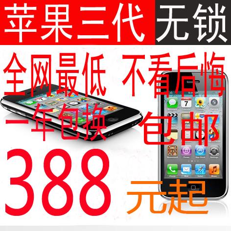 二手三代Apple/苹果 iPhone 3GS (8G)16G 正品廉价智能手机无锁 价格:2500.00