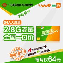 联通3G手机卡 3G流量卡 66/96元套餐 最高送26.4G流量 微信沃卡 价格:90.00