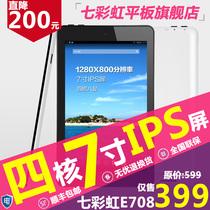 七彩虹Colorfly E708 Q1 8GB WIFI版 7寸四核1G内存IPS屏1280x800 价格:399.00