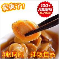 促销 3瓶同邮 即食鲍鱼罐头 香港怡祥美味烧汁鲍鱼140g 鲍鱼捞饭 价格:42.00