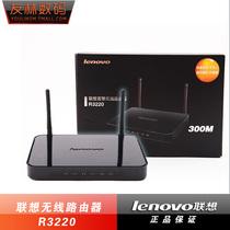 联想300M无线路由器有线光纤宽带家用R3220双天线WIFI穿墙低辐射 价格:89.00