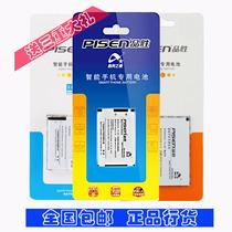 品胜 华为C2823 C2827 C2829 C7189 C7260 C7300 HB6A2L 手机电池 价格:34.00