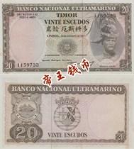 【亚洲】东帝汶20厄斯科多(1967年-非全品)亚洲钱币 外国纸币钱币 价格:25.00