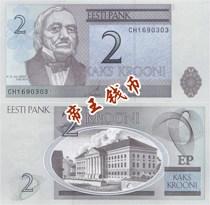 【欧洲】UNC 爱沙尼亚2克朗(2006年)欧洲钱币 外国纸币 世界外币 价格:3.00
