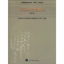 """正版全国普通高等学校""""两课""""示范教材:毛泽东思想概论(包邮 价格:11.40"""