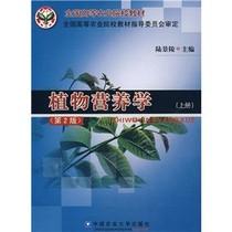 正版全国高等农业院校教材:植物营养学(上)(第2版)/陆包邮 价格:22.10