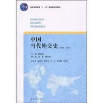 """正版中国当代外交史(1949-2009)/普通高等教育""""十一五""""包邮 价格:24.80"""