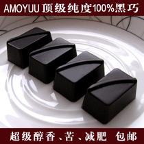 100%可可无糖纯黑巧克力苦进口原料散吃250克减肥代餐零食品包邮 价格:79.80