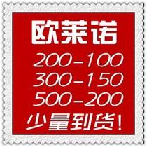 欧莱诺代金卷olomo 300-150非200-100 500优惠券9月 价格:0.10