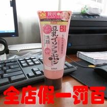 2013新日本SANA豆乳Q10洗面奶150G 洁面乳可卸妆保湿紧致嫩肤孕妇 价格:62.00
