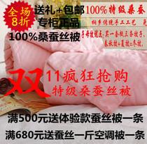 桐乡特级2013最新蚕丝被特价包邮 2和1子母被四季被加厚 买就送 价格:432.00
