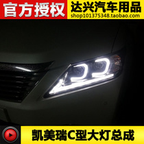 12-13七代凯美瑞7代氙气大灯总成改装透镜C型天使眼LED泪眼前大灯 价格:1000.00
