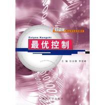 最优控制 书籍  科技 正版 包邮 价格:16.00