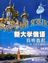 新大学俄语简明教程(二外、零起点、成人)(附光盘)包邮 价格:35.20