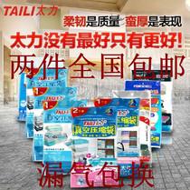 特价3.9元起 太力真空压缩袋 棉被子收纳袋 两个包邮满送泵 价格:5.00