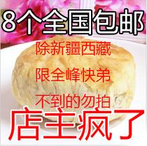 上树鲜花饼50g嘉品经典酥皮玫瑰花饼华云南特产零食品8只就包邮 价格:0.79