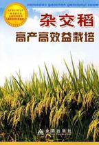杂交稻高产高效益栽培 商城正版 价格:6.80