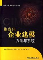 集成化企业建模方法与系统 商城正版 价格:31.20