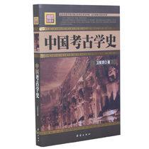 中国考古学史 通论 插图珍藏本 商城正版 全国包邮 价格:25.00