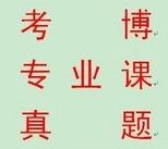 2004-2005年中国人民大学/人大 社会老年学 考博真题试题 价格:10.00