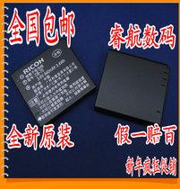 全国包邮 理光原装DB-70 DB70 S753 S730 R9 CX1 CX2 相机电池 价格:28.00