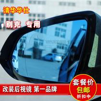 华仕 别克新GL8 新君威 陆尊专用大视野蓝镜后视镜 倒车镜 防眩目 价格:24.00