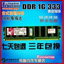 包邮!金士顿 一代台式机内存条DDR 1G 333双通支持400拍前看描述 价格:28.00