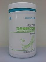 【买1送1非】千林浓缩磷脂(原卵磷脂)软胶囊200粒 专柜正品 价格:158.00