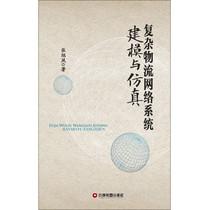(正版)-复杂物流网络系统建模与仿真/张旭凤 价格:20.70
