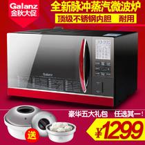 Galanz/格兰仕 G80Q23MSL-Q4(R1)纯蒸汽微波炉光波炉一级能效正品 价格:1399.00