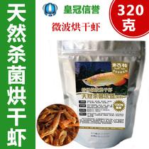 施百特 干虾 虾干鱼食干虾鱼粮 罗汉鱼饲料银龙鱼地图鹦鹉龟发财 价格:25.00