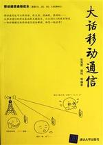 大话移动通信书 计算机/网络  张海君//郑伟  正版 价格:33.60