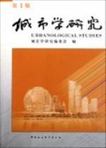 城市学研究(第1辑)书 社会科学  胡征宇  正版 价格:43.70