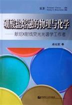 硼酸盐熔融的物理与化学--献给X射线荧光光谱学工作者书 工业/农 价格:12.48
