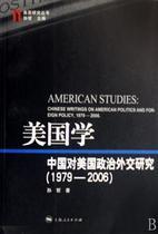 美国学(中国对美国政治外交研究1979-2006)/美国研究丛书书 政治 价格:29.00