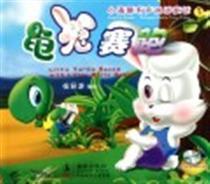 龟兔赛跑(附光盘)/小海豚有声双语童话书 儿童读物/教辅  侯冠滨 价格:11.90