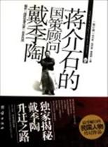 蒋介石的国策顾问戴季陶(修订版)书 传记  范小芳//包东波//李娟 价格:22.50