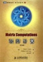 矩阵计算(第3版)/图灵数学统计学丛书书 医学卫生  (美)戈卢布// 价格:72.70