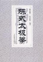 陈式太极拳书 体育运动(新)  沈家桢//顾留馨著  正版 价格:11.62