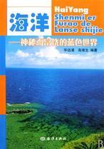 海洋--神秘而富饶的蓝色世界书 自然科学  毕远浦//高绪生  正版 价格:10.10