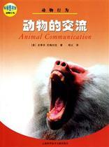 动物的交流(动物行为)/科学图书馆书 自然科学  (美)史蒂芬·托梅 价格:18.70
