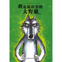 哈默斯幽默绘本集我是最厉害的大野狼版权售至英德日等20国法国? 价格:17.60