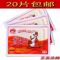 沃姆袋鼠暖宝宝 暖身贴 大号暖贴 发热贴 大号袋鼠暖贴可批发包邮 价格:0.95