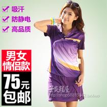 限时包邮高品质新款羽毛球服男女款情侣运动装羽毛球套装短裙吸汗 价格:75.00