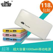 【丁丁特价】正品超薄移动电源10000毫安 聚合物充电宝 手机通用 价格:88.00