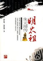 正版明太祖朱元璋传赠书签 价格:18.00
