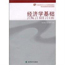 正版全国高职高专人才培养规划教材·财政部推荐规划教材:经济学 价格:21.45