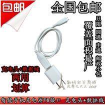 包邮 天语小黄蜂充电器 W619充电器 大黄蜂充电器 W806直充 线充 价格:19.00