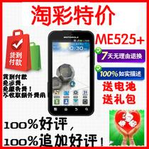 双电!九重好礼Motorola/摩托罗拉 ME526 ME525+三防安卓智能手机 价格:480.00